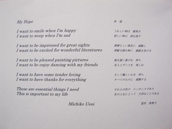 MISHIKO USUI poema